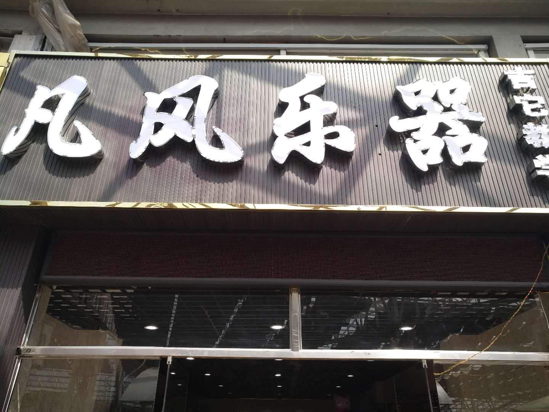 齐齐哈尔凡风琴行袁鹏专业社团班招
