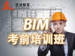 BIM考前培训班