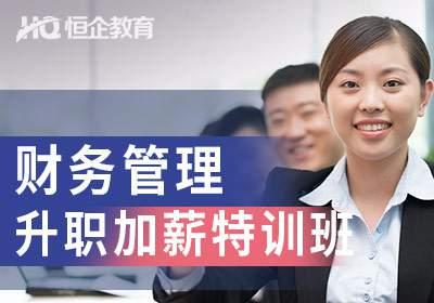 安庆培训恒企培训财务管理专修班