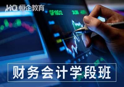 南昌恒企财务学段课程