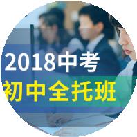 2019年中考复读班