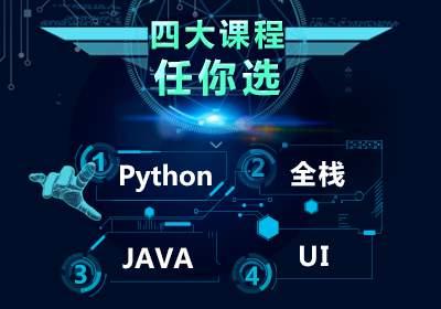 全栈智能工程师——Java方向