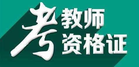 深圳教师资格证考前辅导班