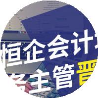 恒企朝阳北大街会计培训财务主管晋升班