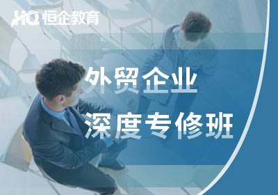 会计实务外贸企业深度专修课程