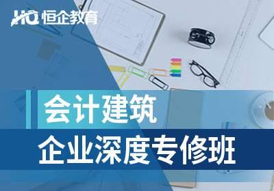 会计建筑企业深度专修课程