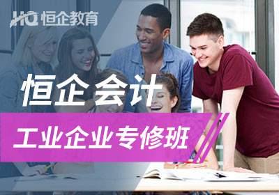 郑州锦艺城会计工业企业深度专修课程
