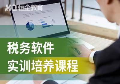 会计人才税务软件培养课程