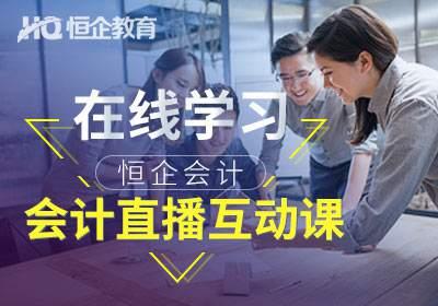 会计在线学习网络直播课程全程互动