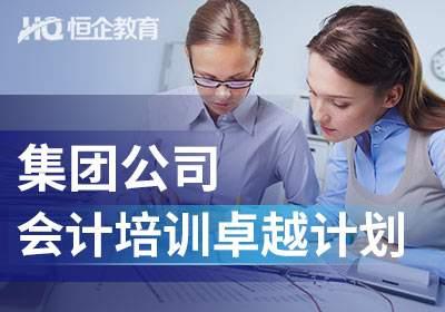 贵州毕节恒企集团公司会计培训课程(卓越计划)