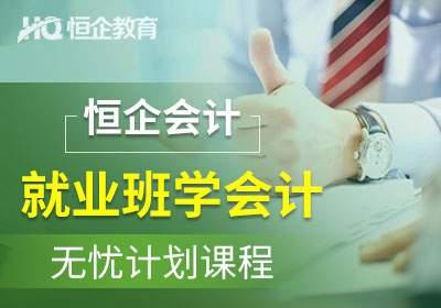 桂林保就业课程无忧计划