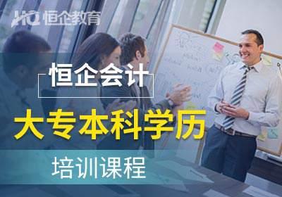 贵港恒企大专本科学历课程