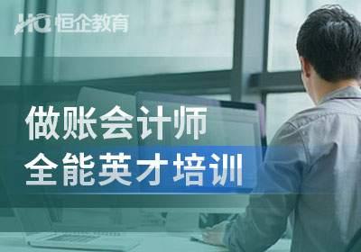深圳会计师英才学习班