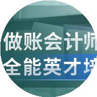 南京恒企全能師英才課程