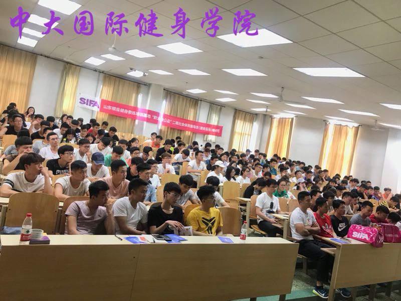 济南中大国际健身学院 课堂