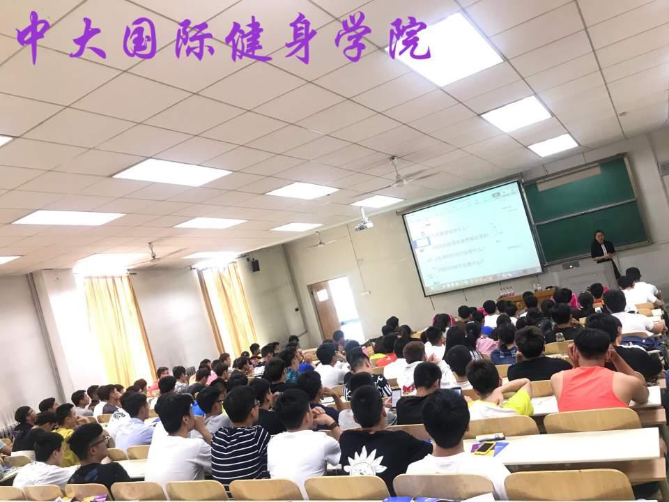 济南中大国际健身学院 学校教室