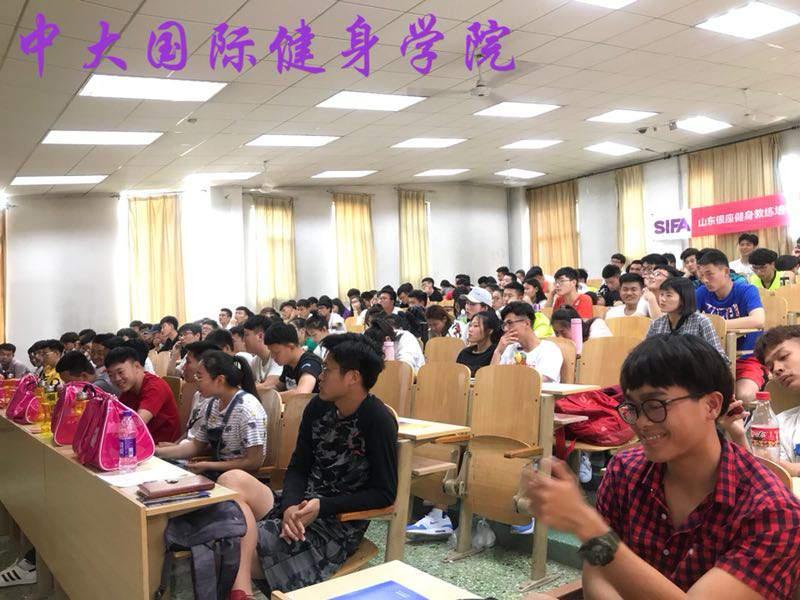 济南中大国际健身学院 环境