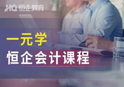 贵阳毕节恒企1元学会计课程