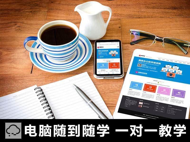 办公软件培训班,郑州office电脑培训学校