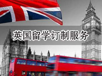 藤门英国留学订制服务