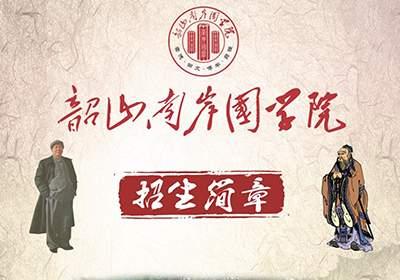 长沙、韶山南岸国学院招生简章