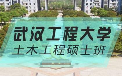 武汉工程大学在职研究生土木工程硕士招生