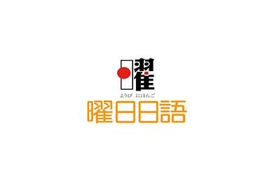 免费日语课
