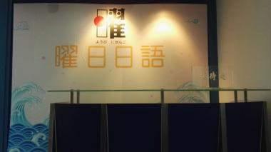 曜日日语 前台
