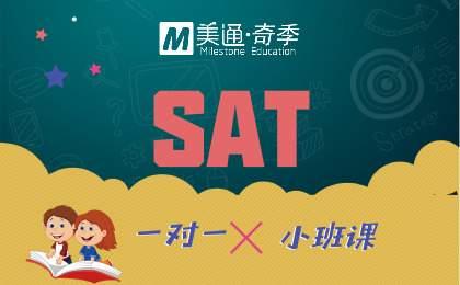 广州SAT英语考试培训