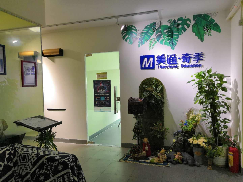 广州美通 奇季英语培训 培训中心