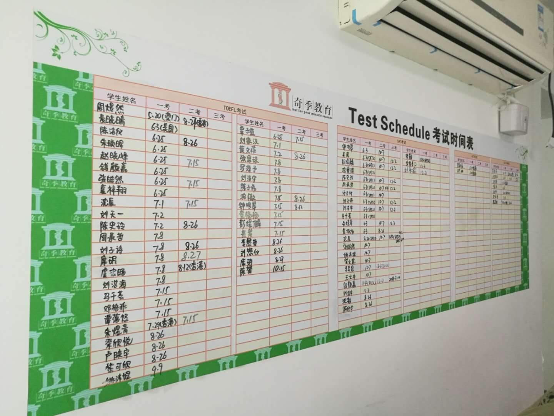 广州美通 奇季英语培训 成绩展示栏