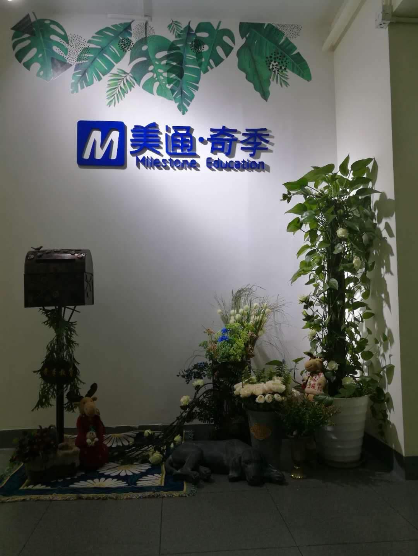 广州美通 奇季英语培训 前台