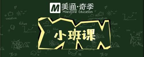 广州美通 奇季英语培训
