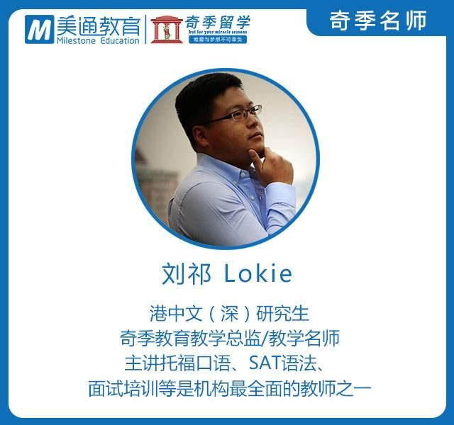 广州美通 奇季英语培训 Lokie