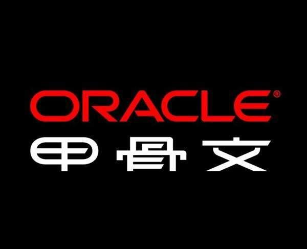 合肥Oracle培训OCM认证