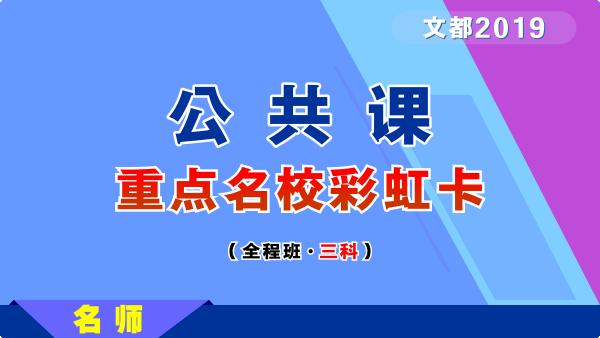 2019考研:重点名校彩虹卡三科