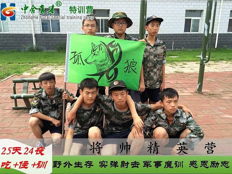 北京暑期军事夏令营25天精英营