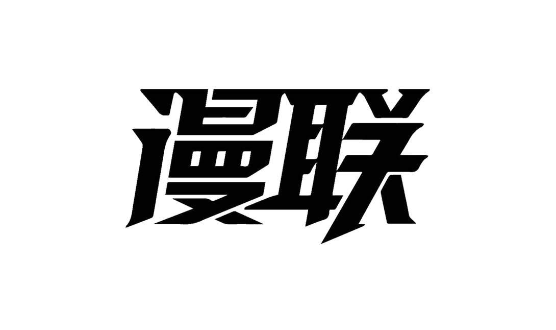 漫画企业定制班