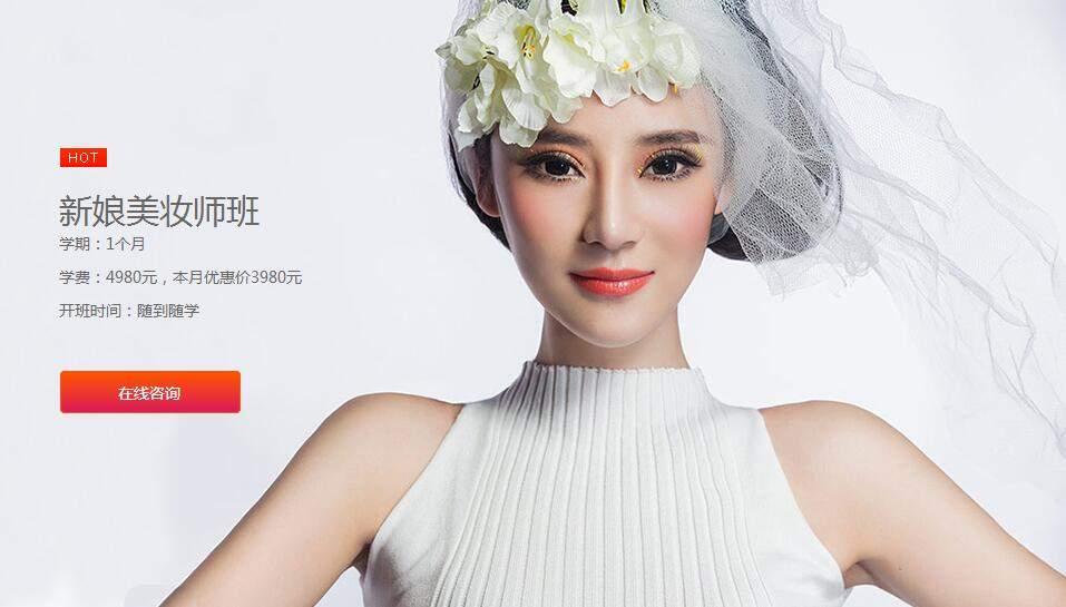 贵阳新娘美妆师班