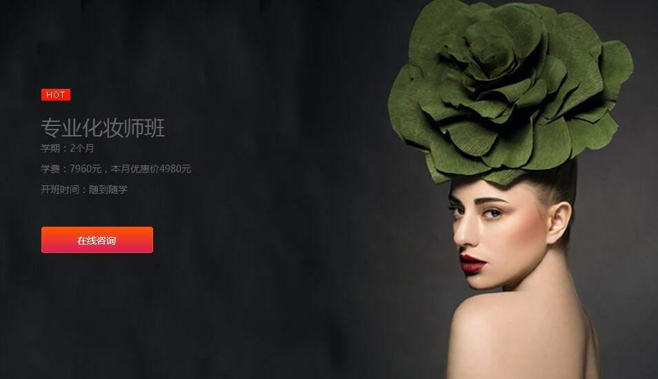 贵阳专业化妆师班
