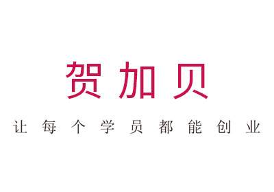 贵阳贺加贝化妆培训学校