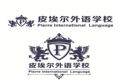 青岛皮埃尔外语学校
