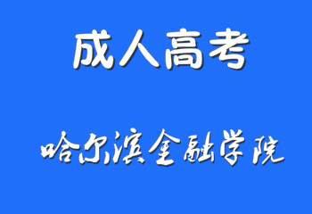 哈尔滨金融学院成人高考招生简章
