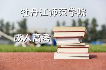 牡丹江师范学院成人高考招生简章