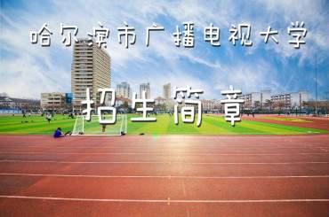 哈尔滨市广播电视大学成人高考招生简章