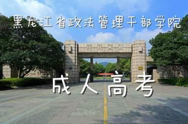 黑龙江省政法管理干部学院成人高考招生简