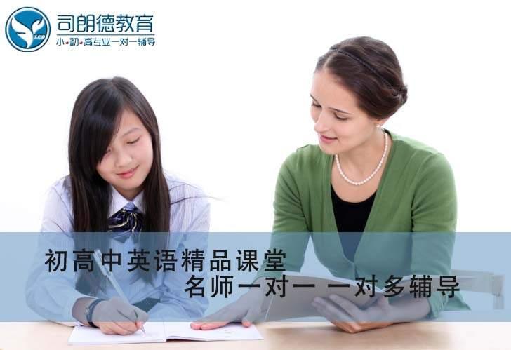 沈阳初二英语一对一初高中文化课辅导补习