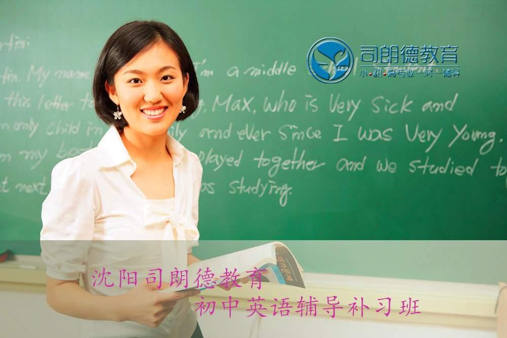 沈阳司朗德高三英语一对一、一对多初高中文化课补习