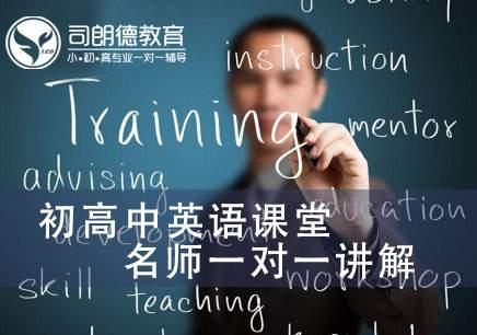 沈阳司朗德高一英语一对多初高中文化课补习