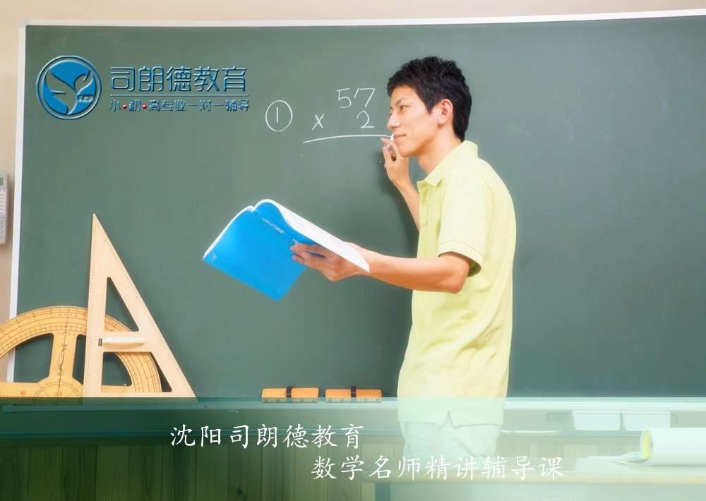 沈阳司朗德初一数学一对多初高中文化课补习